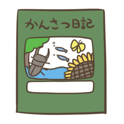 夏の自由研究 昆虫監察